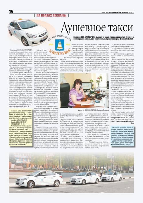 статья в Звенигородских ведомостях
